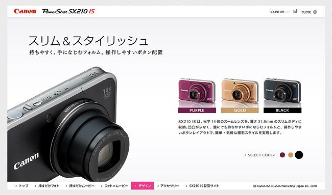sx210_6.jpg