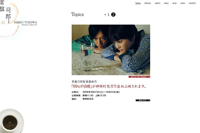 tokiwa_topics2.jpg